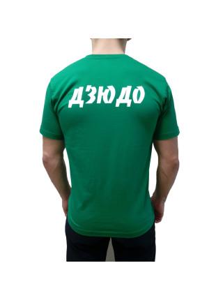 "Футболка ""Дзюдо"" зелёная"