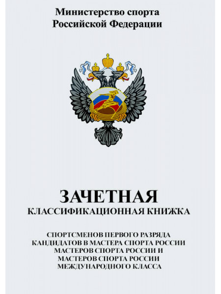 Книжка классификационная (МС, КМС, 1-й р)
